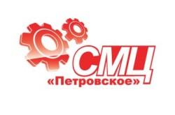 """СМЦ """"Петровское"""""""