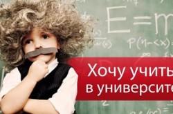 Куда пойти учиться в Киеве? Обзор высших учебных заведений Киева