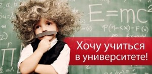 Куда пойти учиться в Киеве?