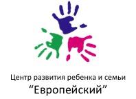 Центр развития ребенка и семьи «Европейский»