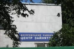 Центр занятости Днепровского района