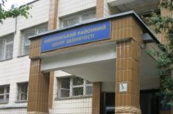 Центр занятости Оболонского района