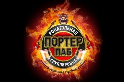 Портер Паб (на Павловской)