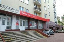 Новая Почта №337 (Татарка)