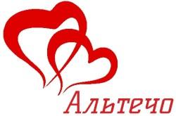 Альтечо (романтические свидания)