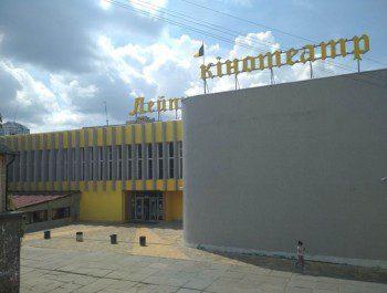 Кинотеатр «Лейпциг»