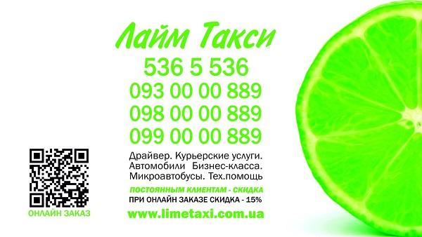 Такси Лайм – одно из лучших в Киеве