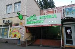 Аптека Витамин на Якуба Коласа