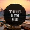 Где поплавать на лодке в Киеве