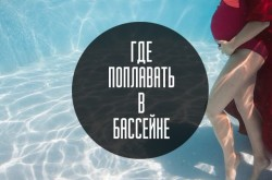 Где поплавать в Киеве: бассейны Киева