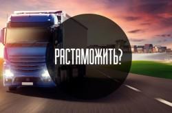 Таможенный брокер Киев. Какие автомобили чаще растамаживаются в Киеве?