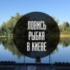 Куда пойти на рыбалку в Киеве и где можно ловить рыбу