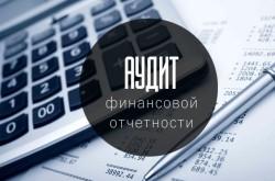 Аудит финансовой отчетности: что к чему?