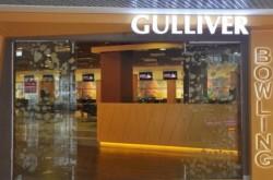 Боулинг Gulliver в Киеве