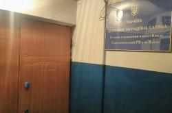 Паспортный стол Святошинского района (ОВИР)