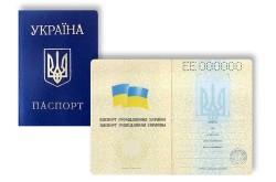 Паспортный стол Днепровского района (ОВИР)