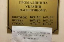 Паспортный стол Деснянского района (ОВИР)