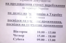 Паспортный стол Оболонского района (ОВИР)