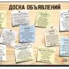 Board — Украинский портал бесплатных объявлений