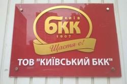 ООО «Киевский БКК»