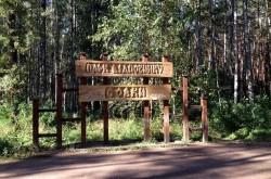 Парк «Совки» на Борщаговке