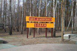 Парк «Совки»