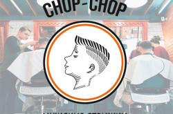 Барбершоп «Chop-Chop» на Оболони