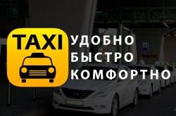 Такси в Киеве — в чем преимущества для горожан