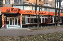 Спортклуб «Zeus Sport Club»