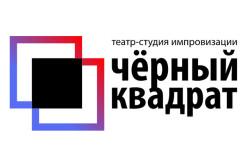 Театр-студия «Чёрный квадрат»