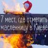 Где отметить масленницу в Киеве
