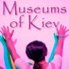 Интересные и необычные музеи в Киеве