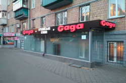Ресторан «Gaga» на Кардачах