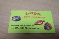 Ресторан «Gaga» в Соломенском районе