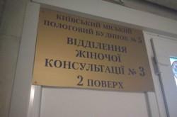 Поликлиника Соломенского района №1 (КНП КДЦ)