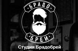 Барбершоп «Брадо Брей» (на Архипенко)