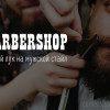 Барбершопы в Киеве — модный тренд для мужчин