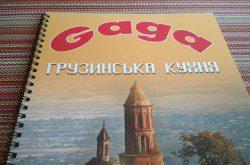 Ресторан «Gaga» на Борщаговке