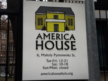 Американский дом в Киеве