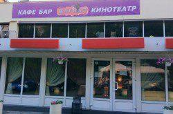 Кинотеатр «Магнат» на Академгородке
