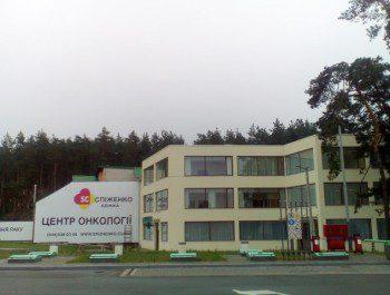 Центр онкологии Спиженко