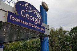 Ресторан «Georgia» на Индустриальном