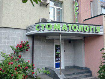 Стоматология «АРТИС» в Соломенском районе