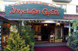 Ресторан «Українські страви»