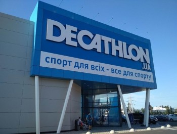 Спортивный супермаркет «Decathlon Ua»