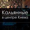 Кальянные в центре Киева, где можно покурить кальян