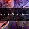 Караоке в Киеве: популярные караоке-бары