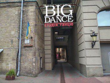 Студия танцев «BIG DANCE» (на Почтовой)