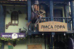 Ведьма-бар «Лысая Гора»