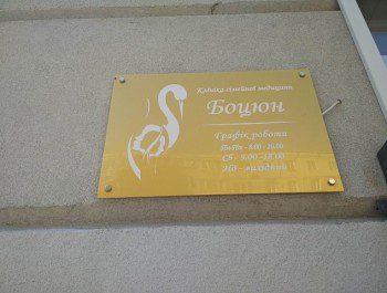 Клиника семейной медицины «Боцюн»